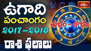 Ugadi Panchangam || 2017-2018 Hemalambi Nama Samvatsara Rasi Phalalu (Horoscope) || Bhakthi TV