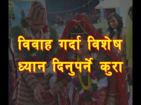 विवाह गर्दा विशेष ध्यान दिनुपर्ने कुराहरु Special Marriage Ceremony Tips