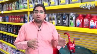 گاڑی میں موبل آئل کی اہمیت کیا ہے؟ اور کون سا آئل انجن میں استعمال کرنا چاہئے؟