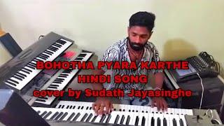 BAHUTH PYAR KARTE HAI...HINDI SONG