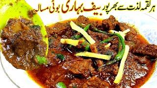 ہرلقمہ لذت سے بھرپورIBeef Bihari Boti Masala Spicy Bihari Boti Recipe I tasty and easy masala boti r