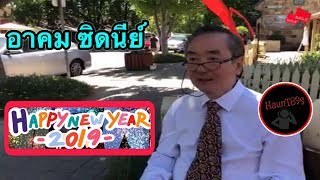 🎆🎇 ส่งท้าย ปีเก่า 2018 🎇🎆 ต้อนรับ ปีใหม่ 2019 🎆🎇🎉  จาก  ลุงอาคม ซิดนีย์      Dec 31, 2018