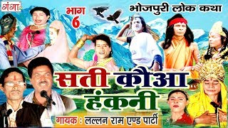 भोजपुरी नौटंकी - सती कौआ हंकनी (भाग-6) - Bhojpuri Nautanki | Sati Kawa Hakni Nach Programme
