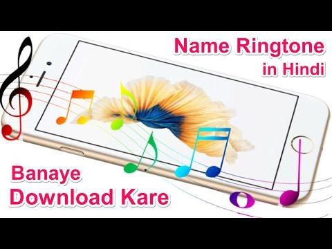 pankaj name ringtone hindi mp3 song download