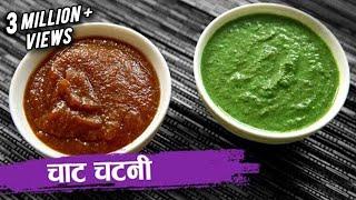 How To Make Chutneys For Chaat | चाट चटनी for Bhel, Sev Puri, Pani Puri | Recipe In Hindi | Seema