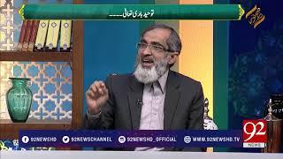 Subh e Noor - 1 February 2018 - 92NewsHDPlus