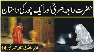 The story of Hazrat Rabia Basri and a thief in urdu hindi-sufism