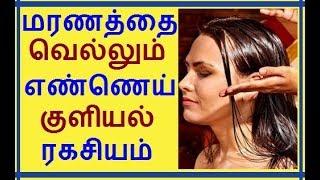 How to take oil bath | Ennai kuliyal benefits in tamil | Tamil tradition | Benefits of Oil Bath