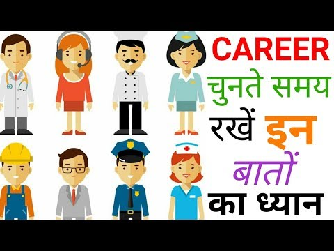 how to || choose career || inspirational video  || best|| problem solver vg | in hindi