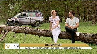 """""""1000 მუღამი, რომელიც უნდა გავისწოროთ სანამ ცოცხლები ვართ"""" - გიორგის და სალის ახალი პროექტი"""