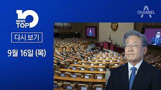 [다시보기] 野, 이재명 '대장동 의혹' 총공세   2021년 9월 16일 뉴스 TOP10