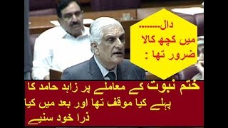 Zahid hamid Exposed: All You Need to Know About Khatam-e-Nabuwat Clause In Election Bill 2017