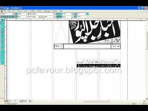 Learn Inpage, Urdu Newspaper work part 1.wmv