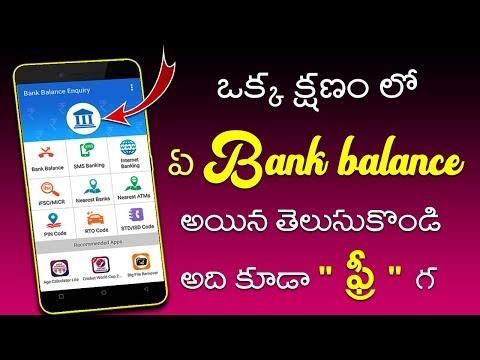 How to check bank balance in mobile 2018   bank balance check telugu   tech true telugu