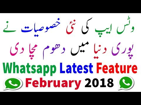 Whatsapp Latest Feature February 2018