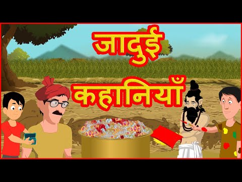जादुई चित्र    Hindi Kahaniya    SSOFTOONS HINDI , Fairy