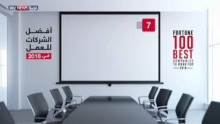 #x202b;أفضل الشركات للعمل في 2018#x202c;lrm;