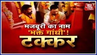 क्याCongressकी मजबूरी हैSoft Hindutva? | Takkar | Sambit Patra Vs Priyanka Chaturvedi