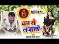 Download #Video - यार से लजाली - Yaar Se Lajali - Khesari Lal Yadav , Chandani Singh - Bhojpuri Songs 2019 MP3,3GP,MP4
