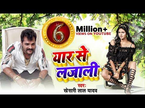 Xxx Mp4 Video यार से लजाली Yaar Se Lajali Khesari Lal Yadav Chandani Singh Bhojpuri Songs 2019 3gp Sex