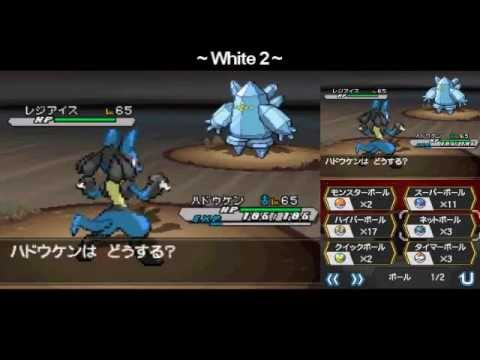 Pokémon Black 2/ White 2 - 59 - Regirock, Registeel, Regice, & Regigigas