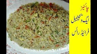 Egg Vegitable Frieid Rice