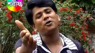 Bania Bandhure   বানিয়া বন্ধুরে    Shorif Uddin   Bangla Music Video