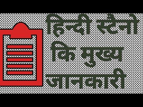 Hindi steno basic knowledge