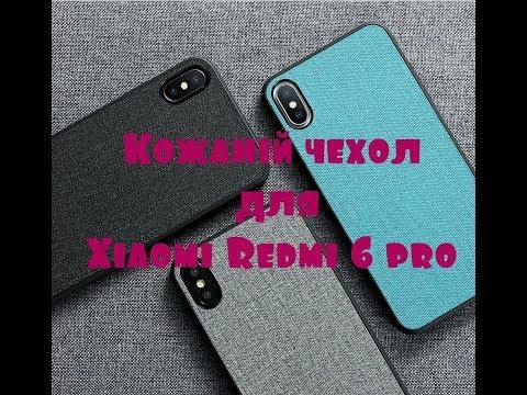 Кожаный чехол для Xiaomi Redmi 6 pro