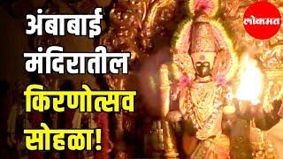 Shree Mahalaxmi Mandir | प्रसन्न करणारा अनुभव | अंबाबाई मंदिरातील किरणोत्सव सोहळा | Kolhapur