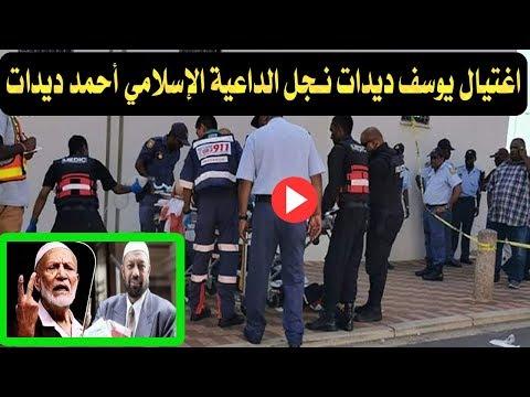عاجل ..😪    اغتيال يوسف  ديدات نجل الداعية الإسلامي أحمد ديدات😪 😪