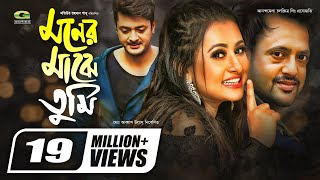 Super Hit Bangla Cinema | Moner Majhe Tumi | HD1080p | Riaz | Purnima | Biplab Chatterjee