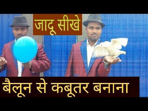 Dove magic trick explanation || बैलून से कबूतर का जादू सीखे