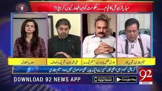 Media has very Supportive role in Imran Khan's election campaign : Saleem Bukhari