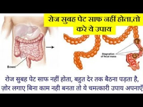Stomach Cleansing Home Remedies | pet ki safai ke gharelu upay | पेट साफ़ करने के कुछ अचूक उपाय