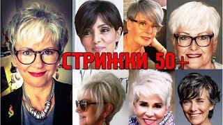 Омолаживающие модные стрижки для женщин после 50 лет на короткие волосы