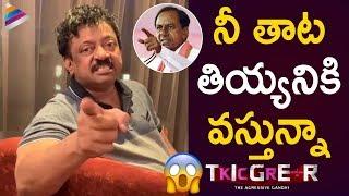 RGV Sings KCR Biopic Song | Tiger KCR Telugu Movie | Ram Gopal Varma | 2019 Latest Telugu Movies