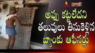 అప్పు కట్టలేదని తలుపులు తీసుకెళ్లిన బ్యాంకు ఆఫీసర్లు | Dildar Varthalu | Vanitha TV Satirical News