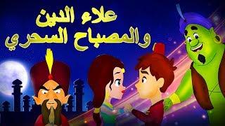 علاء الدين والمصباح السحري - قصص عربية   فيلم عربي 2017   قصص اطفال   قصص عربيه   Arabic Story