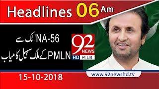 News Headlines | 6:00 AM | 15 Oct 2018 | 92NewsHD