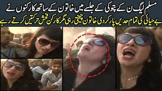PMLN Workers Misbehave with Women in PMLN Jalsa