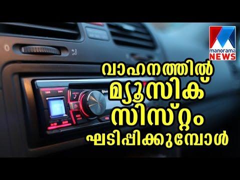 Music system installation | Fast Track | Manorama News