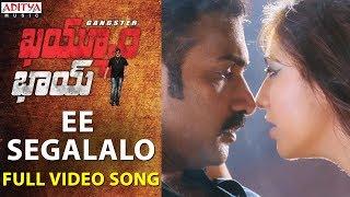 Ee Segalalo Full Video Song || Kayyum Bhai Video Songs || Taraka Ratna, Katta Rambabu
