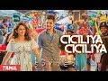 Download  Ciciliya Ciciliya (Tamil) - Spyder | Mahesh Babu | AR Murugadoss | Harris Jayaraj MP3,3GP,MP4