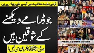 The bad effects of drama in our society   Daramon ky noksanat   pakistani drama