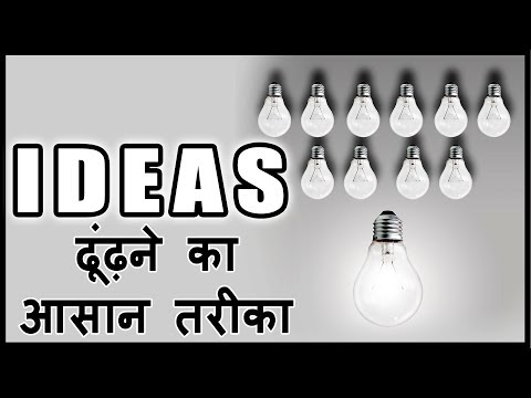 How to get Ideas in Hindi? - Life Hacks and Tips by Him-eesh