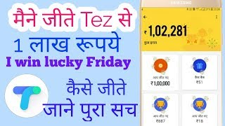 Tez app 1 lakh scratch card