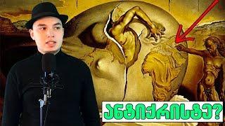 რა საიდუმლო ინფორმაციებს გვაწვდის ცნობილი ადამიანების ნახატები?! 🔴 (mind Blowing)