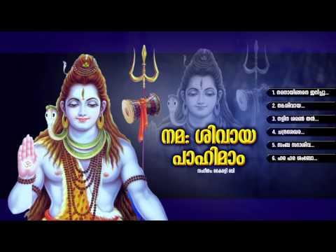 നമഃ ശിവായ പാഹിമാം | Nama Sivaya Pahimam
