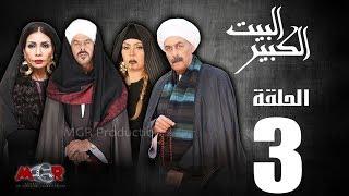 الحلقة الثالثة 3 - مسلسل البيت الكبير|Episode 3 -Al-Beet Al-Kebeer